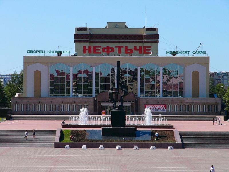 Адрес: г. Альметьевск, ул. здание находится в центре города на площади Нефтяников рядом с торговым центром...