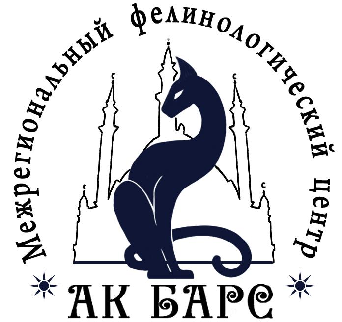 Межрегиональный фелинологический центр АК БАРС г. Казань